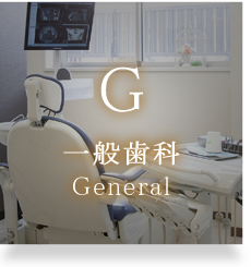 G 一般歯科