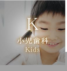 K 小児歯科