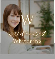 W ホワイトニング