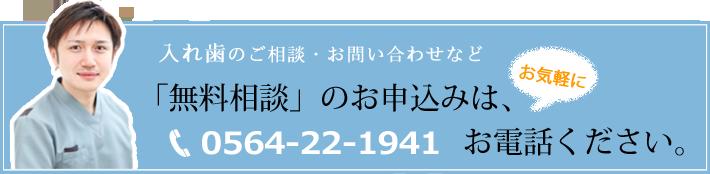 無料相談のお申し込みは0564-22-1941