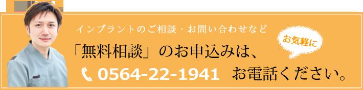 無料相談のお申込みは0564-2-1941お電話ください